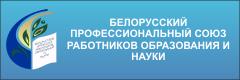 Белорусский профсоюз работников образования и науки