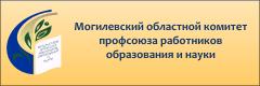 Могилевский областной комитет профсоюза работников образования и науки