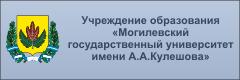 Могилевский государственный университет имени А.А.Кулешова